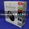 Chromecastを買ってみた!