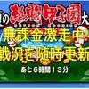 熱闘甲子園2018!無課金が1万位目指し激走!?戦況を随時更新中!(終了しました)[パワプロアプリ]