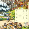 【稀代の天才】九井諒子のおすすめ作品!魅力を余すことなく紹介【短編・連載作】