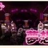 No.324  イベント 夢想の残光 中級・下級周回