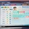 149.オリジナル選手 喜多野雅宏選手 (パワプロ2018)
