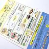 SUNAO食べて貯めるムーミンコラボキャンペーン!