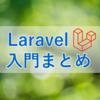 【初心者向け】Laravel 入門 まとめ