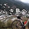 弾丸!和歌山ライド!その1(あらぎ島編)
