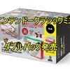【ニンテンドークラシックミニ ダブルパック】予約開始・入荷・再販売情報【Amazon・楽天】