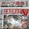 今日のカープグッズ:「中国新聞 カープV7特別セット【50名様限定プレゼント付き】」
