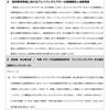 プレイバックシアター日本大会・2016東京~想いをつなぐ 7月17日公開パフォーマンス観覧 B-4Ⅱ高校教育現場におけるプレイバックシアターの実践報告と成果発表