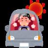 車内での暑さ対策 グッズ!