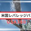 【2020年6月第4週】楽天・米国レバレッジバランスの週間推移【22日~26日】