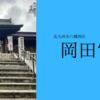 【八幡西区】岡田神社