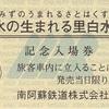 南阿蘇水の生まれる里白水高原駅 記念入場券