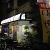 第1回 池上ちょい呑みフェスティバル!3店目は「大聖路」さんへ!