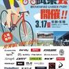 【出展情報】3/17(日)「浜名湖サイクルツーリズム・大試乗会」