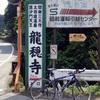 越生 龍穏寺に行ってきました! 現在ロングライドに備えてリハビリ中!!