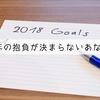 新年の抱負を決める3ステップを紹介|10年後の理想の暮らしをイメージしよう