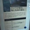 「クジラが語る、海と生命の進化」@神奈川県立生命の星・地球博物館 2015.2.28