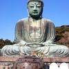 【鎌倉・江の島・沼津】人気の旅行先やおすすめのスポットは!