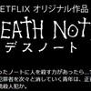 Netflix版、映画「Death Note(デスノート)」を見た…(ネタバレ無し)