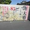 京都国立博物館「池大雅 天衣無縫の旅の画家」