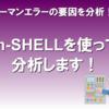 m-SHELLモデルを使ってヒューマンエラーを分析してみる