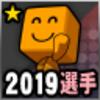 成瀬 善久 (2007年) プロスピ2019 画像ファイル