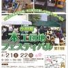 4/21(土)・22(日) 木工団地フェスティバル