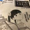 【文房具マンガ】「きまじめ姫と文房具王子」第12話