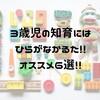 """【3歳児の知育に最適‼】""""ひらがなかるた""""の口コミおすすめ6選!!"""