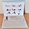 【心と体を美しく整える自力整体教室@東京ブログ=今日はどんな日】☆水無月☆移り動く日☆49.6kg☆体重も夏に向けて移り動いてます?!