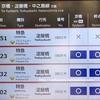 京阪電車のプレミアムカーに乗車してきました。(感想&評価)