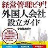 商業登記制度の「簡易化」が、「不良外国人天国・日本」を作る!