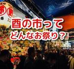 酉の市ってどんなお祭り?新宿花園神社の、日本で唯一になったという見世物小屋とは?
