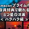 Amazonプライムビデオで無料視聴できる5つ星の洋画22選<ハラハラ編>