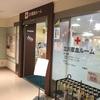 献血ルーム巡り#37 ~立川献血ルーム~