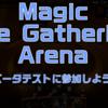 マジック:ザ・ギャザリング アリーナのベータテストに参加してみよう!