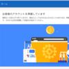 【お客様のアカウントを準備しています】Google AdSenseの審査仕様ってまた変わったの?