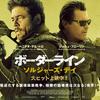 【iTunes Store】「ボーダーライン:ソルジャーズ・デイ (字幕/吹替)(2018)」今週の映画