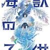 【映像化】6月公開決定!五十嵐大介原作のアニメ「海獣の子供」が楽しみ!!