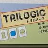 対戦論理パズルゲーム『トリロジック』の感想