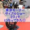 東京モーターサイクルショー2019に行ってきた①