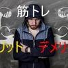 【筋トレ】メリット・デメリット