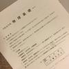 【高卒認定試験】 物理基礎