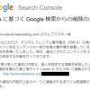 とばっちり過ぎる「DMCA に基づく Google 検索からの削除」