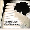 One voice my song