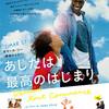 【ネタバレ感想】映画『あしたは最高のはじまり』から学ぶ人生(レビュー)