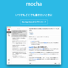 2017年!はてなブログを活用していきます という訳でmochaを導入してみた