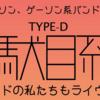 【札幌ダメ系バンドライブ】「ダメ系バンドの私たちもライヴがしたい!」を見てきました。