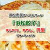 浜松市民のソウルフード『浜松餃子』はキャベツ、もやし、円型がキーワード!?