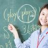 ゼロから英会話の勉強を始めてみるシリーズ(その1・効率的な勉強法とは?)