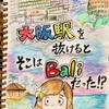 大阪駅を抜けるとそこはBali(バリ)でした。